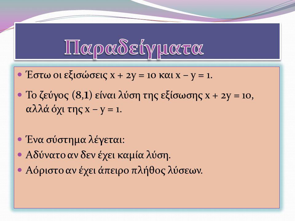 Έστω οι εξισώσεις x + 2y = 10 και x – y = 1.
