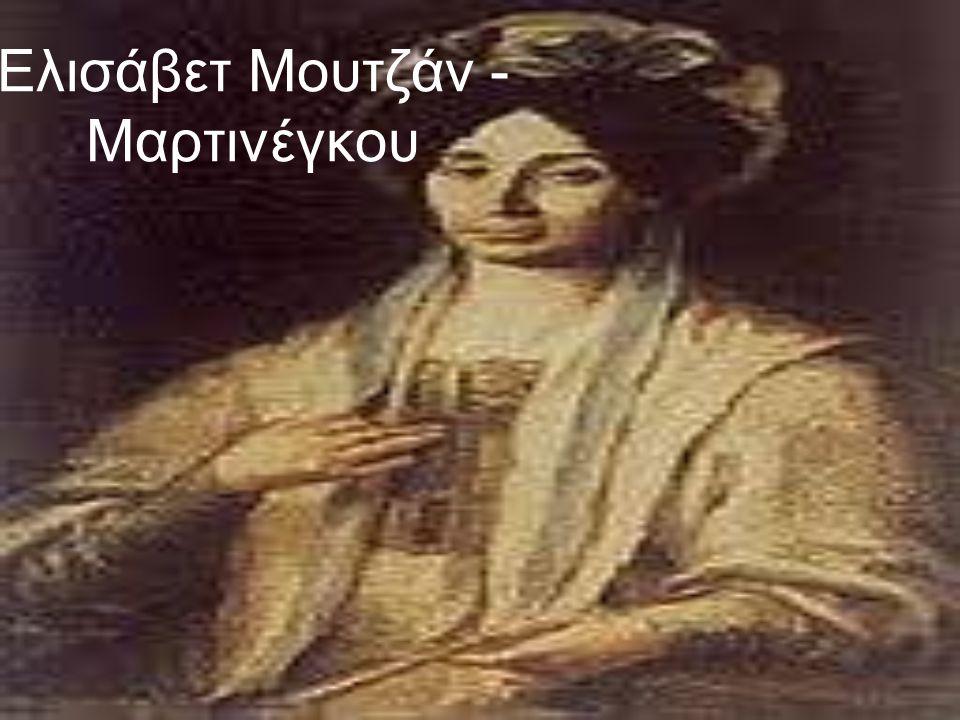 Ελισάβετ Μουτζάν - Μαρτινέγκου