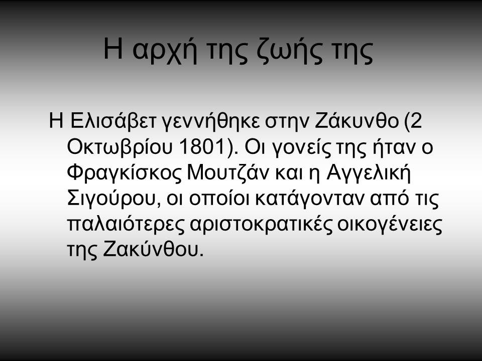 Εκπαίδευση Η ίδια γνώριζε αρχαία ελληνικά, αγγλικά και ιταλικά.
