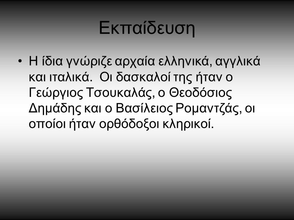 Εκπαίδευση Η ίδια γνώριζε αρχαία ελληνικά, αγγλικά και ιταλικά. Οι δασκαλοί της ήταν ο Γεώργιος Τσουκαλάς, ο Θεοδόσιος Δημάδης και ο Βασίλειος Ρομαντζ