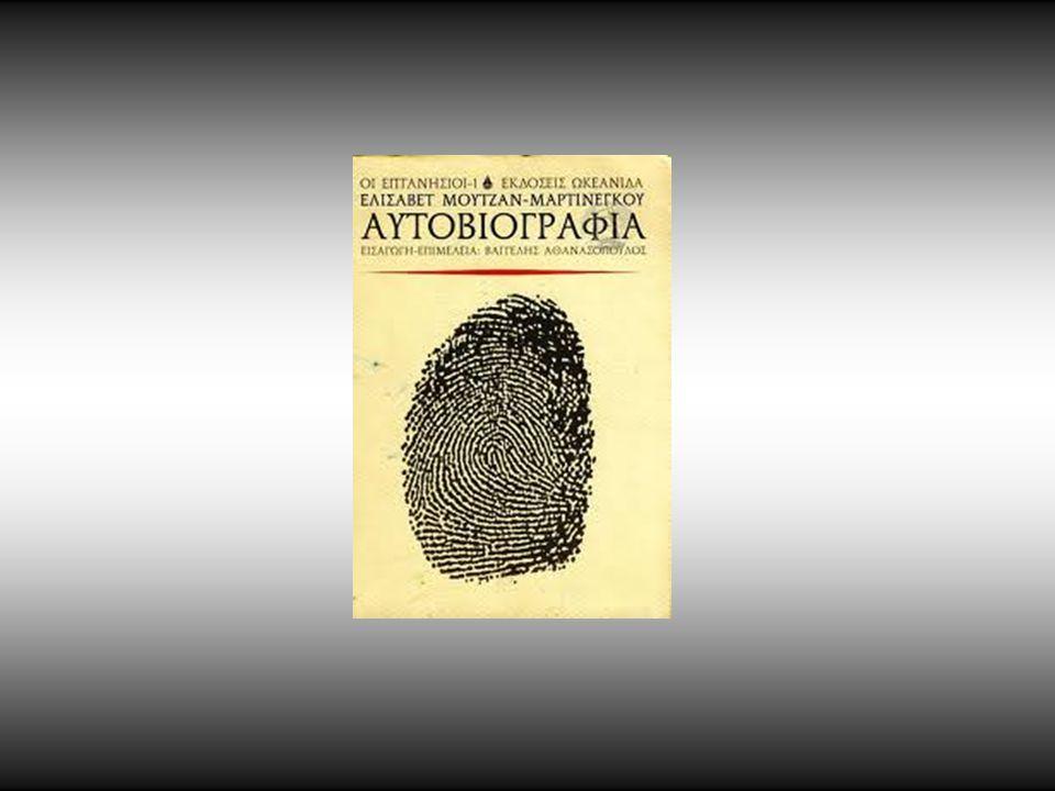 Η αυτοβιογραφία Η αυτοβιογραφία της έχοντας έντονο εξομολογητικό χαρακτήρα, γίνεται το μέσο με το οποίο διαφαίνεται καλύτερα ο εσωτερικός κόσμος της Μαρτινέγκου, η κοινωνική κατάσταση του νησιού, η θέση της γυναίκας σε μια αριστοκρατική οικογένεια της Ζακύνθου, ενώ τα «μαύρα συγγράμματα» όπως τα αποκαλεί η ίδια και η πένα της αποτελούν τον διαφωτιστικό σπόρο και τον πρώτο πυρήνα για την δημιουργία του φεμινιστικού κινήματος στην Ελλάδα.