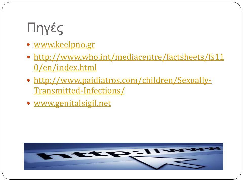Πηγές www.keelpno.gr http://www.who.int/mediacentre/factsheets/fs11 0/en/index.html http://www.who.int/mediacentre/factsheets/fs11 0/en/index.html http://www.paidiatros.com/children/Sexually- Transmitted-Infections/ http://www.paidiatros.com/children/Sexually- Transmitted-Infections/ www.genitalsigil.net