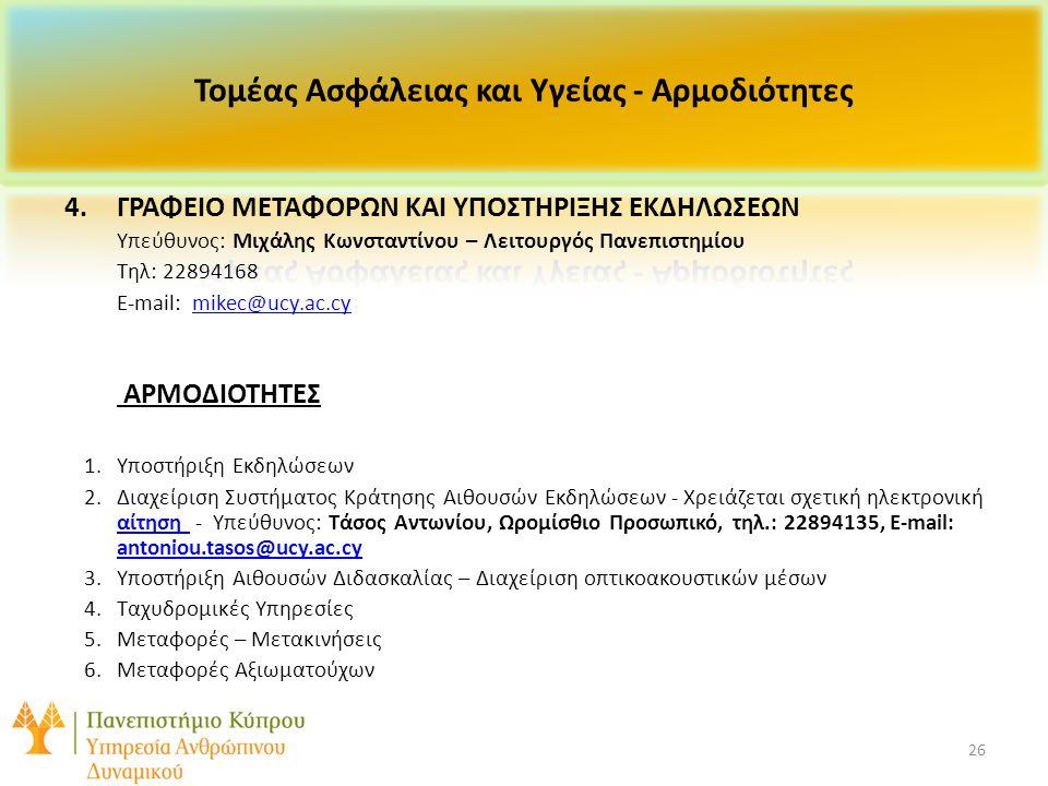 27 5.ΓΡΑΦΕΙΟ ΕΠΙΧΕΙΡΗΣΙΑΚΗΣ ΔΙΕΥΘΥΝΣΗΣ Υπεύθυνος: Άκης Σωφρονίου – Ανώτερος Λειτουργός Πανεπιστημίου Τηλ: 22894147 E-mail: akis@ucy.ac.cyakis@ucy.ac.cy Υποστήριξη Γραφείου: Μικαέλλα Μιχαήλ – Γενικός Γραφέας Τηλ.