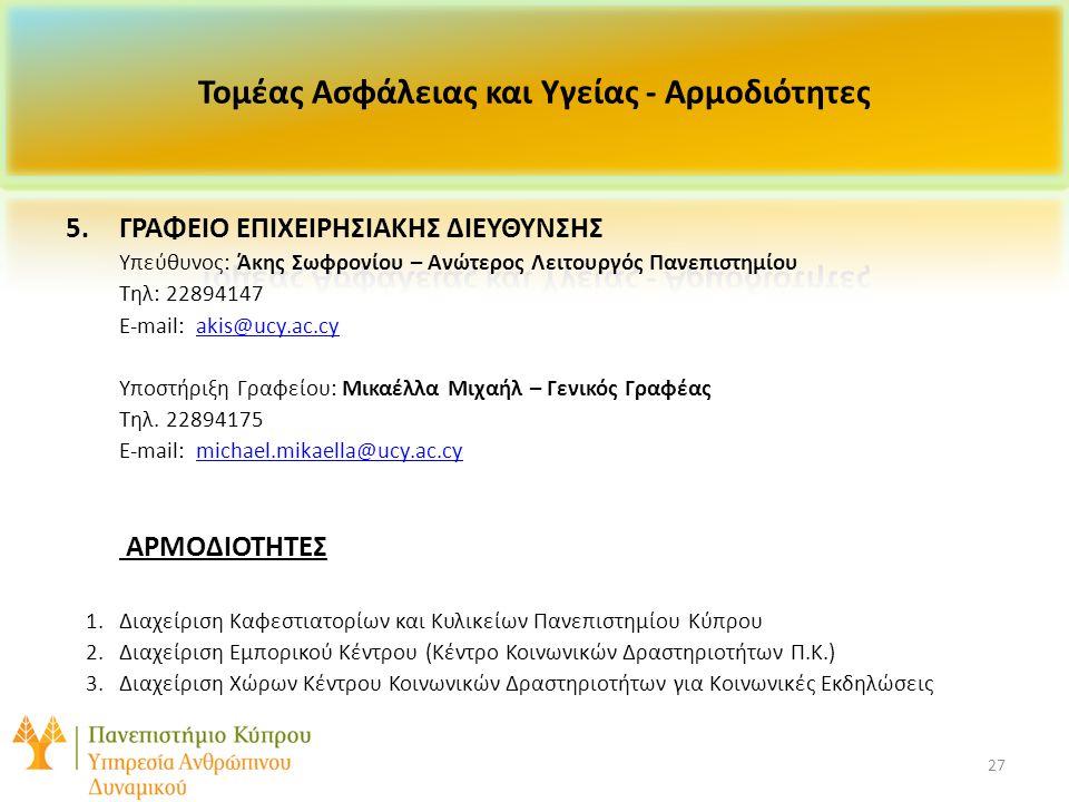 28 Τομέας Εκπαίδευσης και Ανάπτυξης ΠΕΡΙΕΧΟΜΕΝΑ 1.Οργανόγραμμα Τομέα Εκπαίδευσης και Ανάπτυξης 2.Καθήκοντα και στοιχεία επικοινωνίας με το Προσωπικό του Τομέα 3.Ωφελήματα i.Συνταξιοδοτικά Ωφελήματα ii.Σαββατική Άδεια iii.Άδεια Απουσίας μελών Ακαδημαϊκού Προσωπικού iv.Άδεια Μητρότητας v.Γονική Άδεια Άνευ απολαβών vi.Γονική Άδεια Μετ' απολαβών (70%) vii.Εκπαιδευτικά Προγράμματα Εξωτερικού