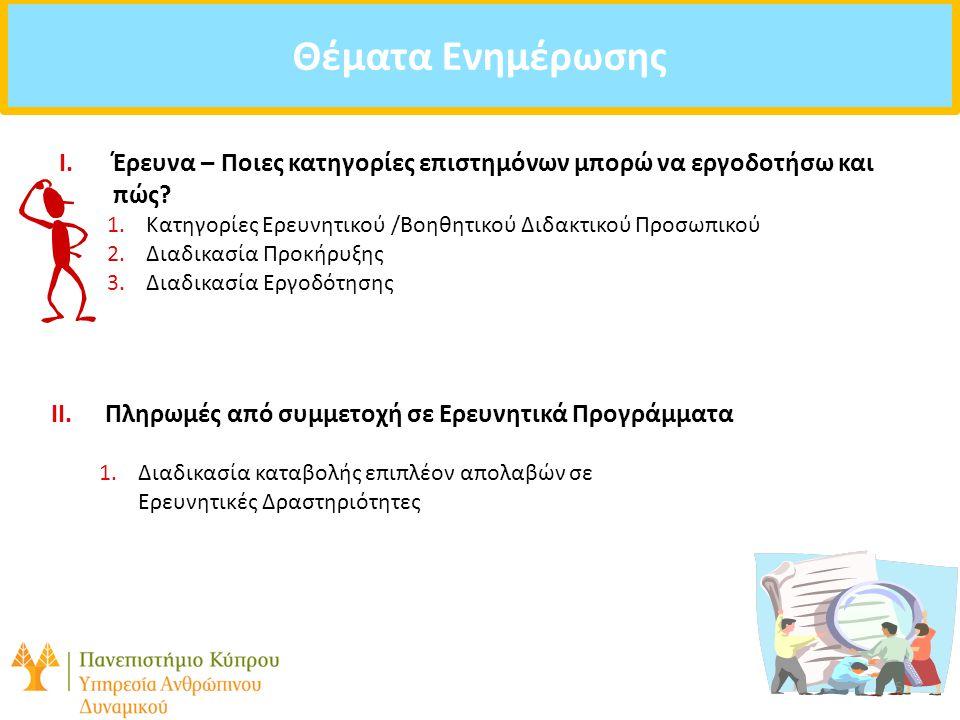 III.Διαδικασία Ανέλιξης Ακαδημαϊκού Προσωπικού 1.Διαδικασία Ανέλιξης σε υψηλότερη ακαδημαϊκή βαθμίδα 2.Διάγραμμα Ανέλιξης IV.Παράλληλη Εργοδότηση V.Επικοινωνία με Γραφείο Υποστήριξης Επιλογής Ακαδημαϊκού και άλλου προσωπικού Agenda: 6 Θέματα Ενημέρωσης