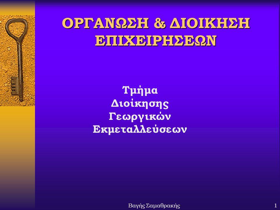 Βαγής Σαμαθρακής2 ΔΙΑΛΕΞΗ 11η ΔΙΟΙΚΗΣΗ ΑΝΘΡΩΠΙΝΩΝ ΠΟΡΩΝ (ΔΑΠ)