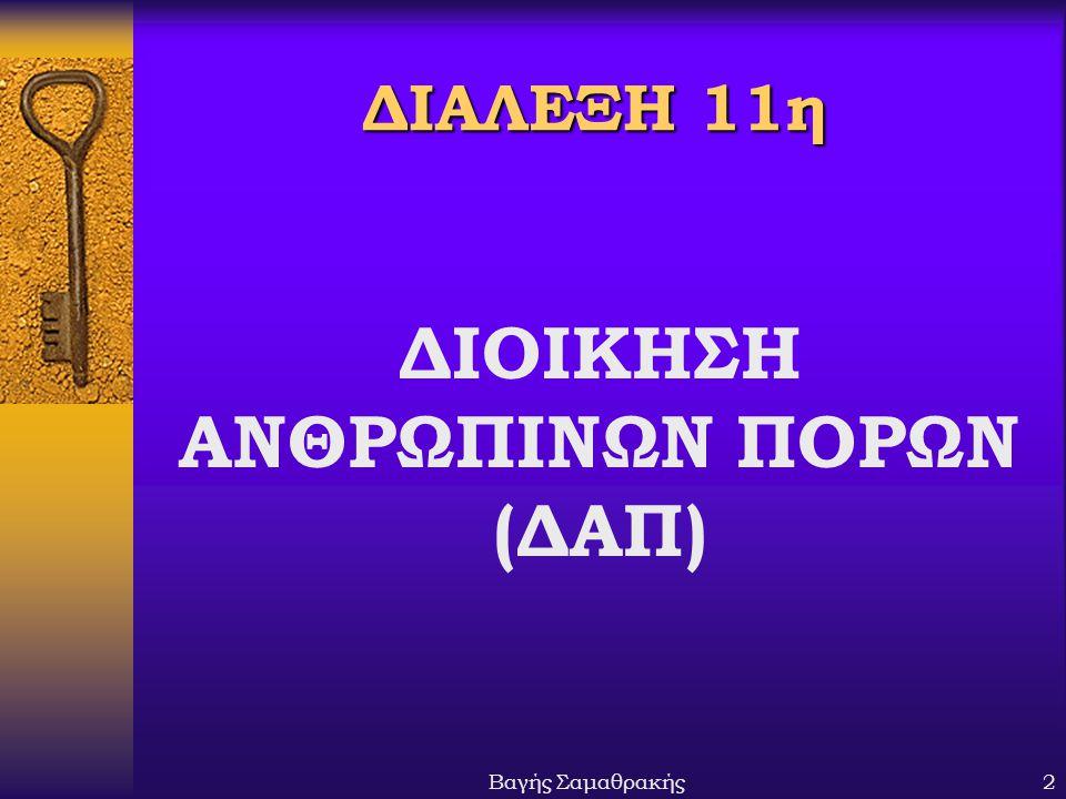 Βαγής Σαμαθρακής13 ΕΝΤΥΠΟ ΠΕΡΙΓΡΑΦΗΣ ΘΕΣΗΣ Ι.