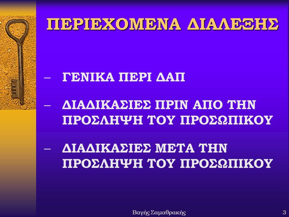 Βαγής Σαμαθρακής14 ΠΑΡΑΔΕΙΓΜΑ ΠΕΡΙΓΡΑΦΗΣ ΘΕΣΗΣ ΕΡΓΑΣΙΑΣ  Ι.