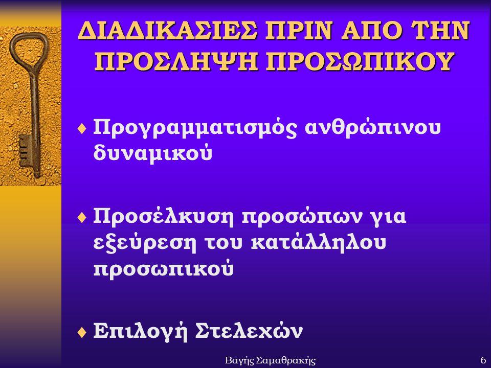 Βαγής Σαμαθρακής17 ΔΙΑΔΙΚΑΣΙΑ ΕΠΙΛΟΓΗΣ MANAGERS  Προσδιορισμός των κριτηρίων επιλογής  εκπαίδευση  εμπειρία  γνώσεις κ.ά.