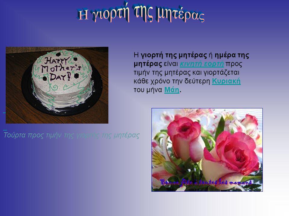 Τούρτα προς τιμήν της γιορτής της μητέρας Η γιορτή της μητέρας ή ημέρα της μητέρας είναι κινητή εορτή προς τιμήν της μητέρας και γιορτάζεται κάθε χρόν