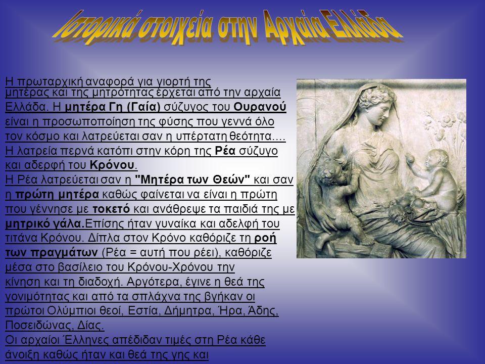 μητέρας και της μητρότητας έρχεται από την αρχαία Ελλάδα. Η μητέρα Γη (Γαία) σύζυγος του Ουρανού είναι η προσωποποίηση της φύσης που γεννά όλο τον κόσ