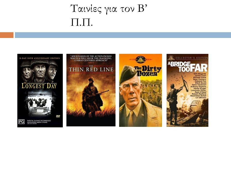 Ταινίες για τον Β' Π.Π.