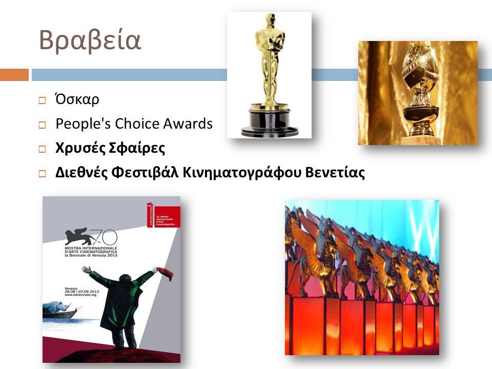 Βραβεία  Όσκαρ  People's Choice Awards  Χρυσές Σφαίρες  Διεθνές Φεστιβάλ Κινηματογράφου Βενετίας