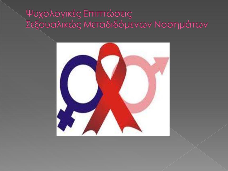  Στις μέρες μας όλο και περισσότερα άτομα πάσχουν από κάποιες ασθένειες που μεταδίδονται σεξουαλικώς.