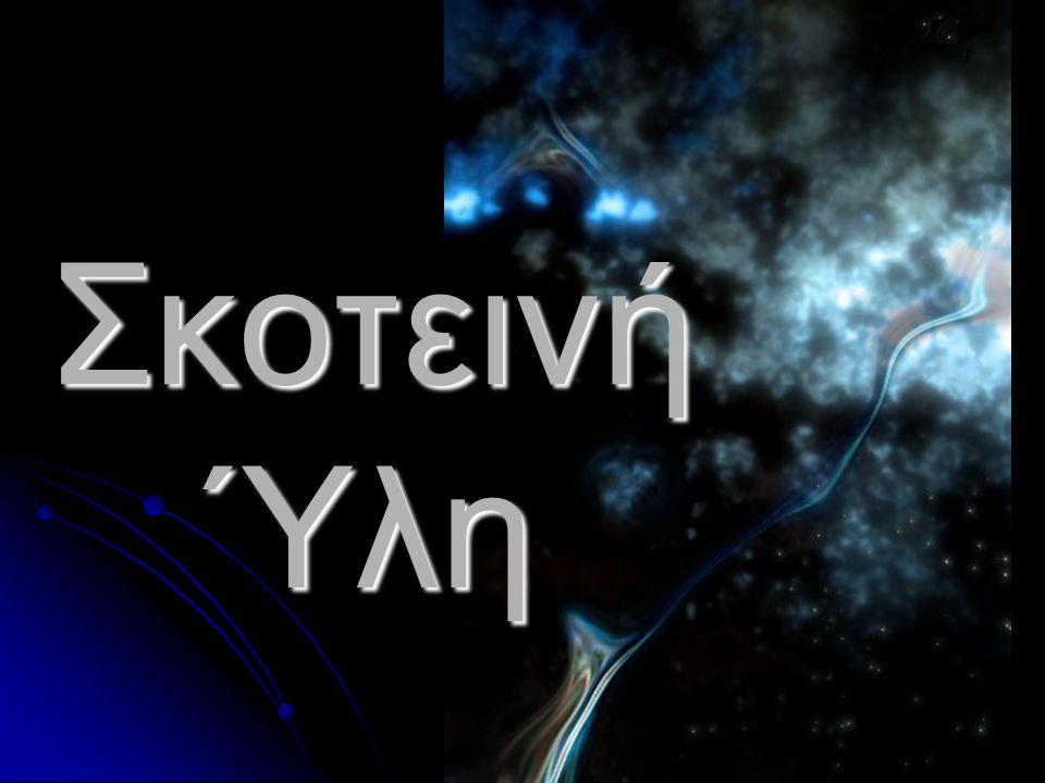 Το Ανοικτό Σύμπαν διαστέλλεται γιατί δεν περιέχει αρκετή μάζα ώστε η βαρύτητα να σταματήσει την διαστολή.