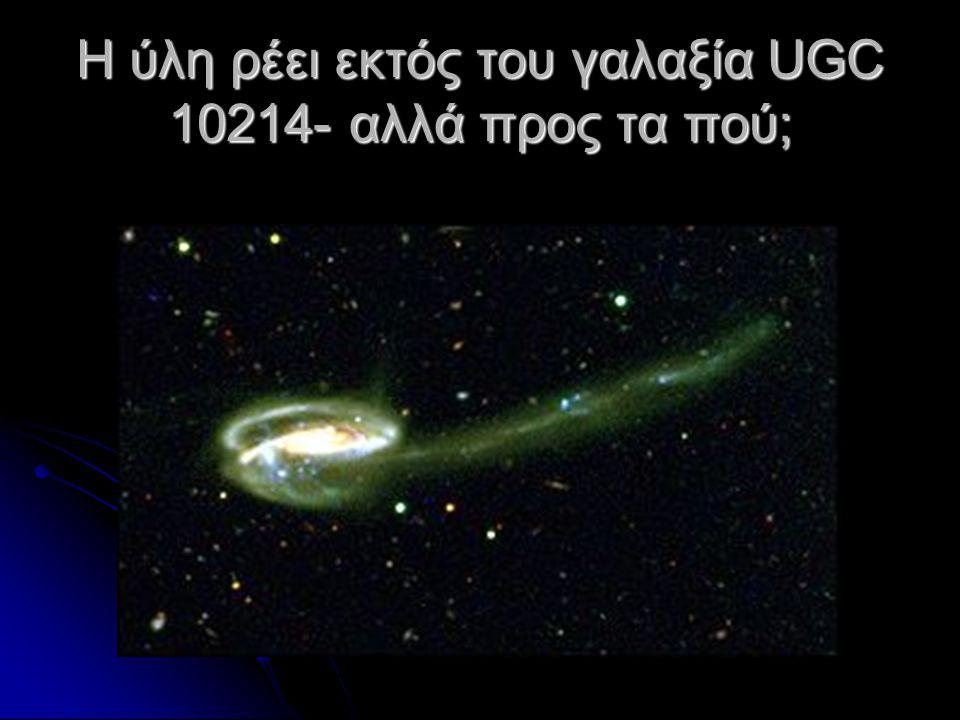 Η ύλη ρέει εκτός του γαλαξία UGC 10214- αλλά προς τα πού;