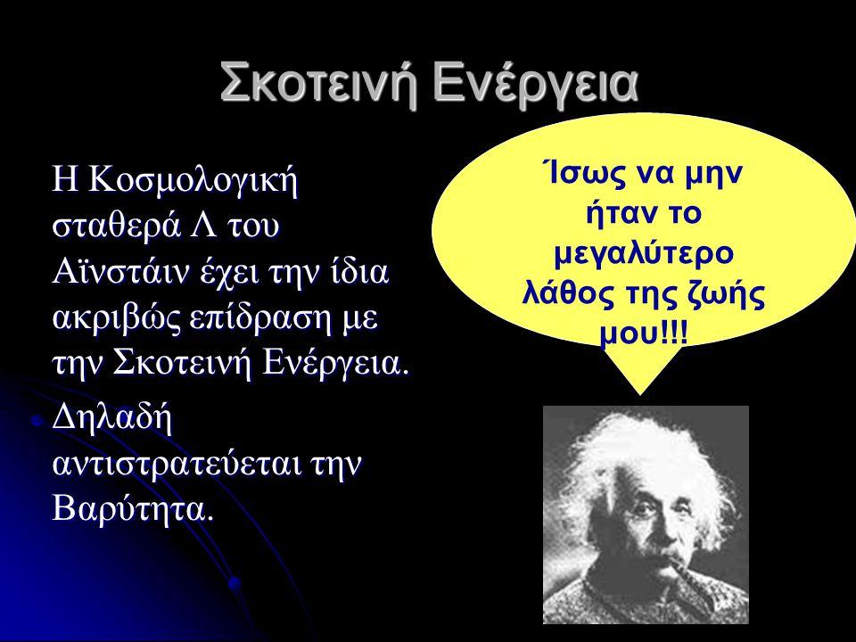 Σκοτεινή Ενέργεια Η Κοσμολογική σταθερά Λ του Αϊνστάιν έχει την ίδια ακριβώς επίδραση με την Σκοτεινή Ενέργεια. Δηλαδή αντιστρατεύεται την Βαρύτητα. Ί