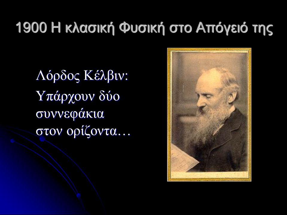 1900 Η κλασική Φυσική στο Απόγειό της Λόρδος Κέλβιν: Υπάρχουν δύο συννεφάκια στον ορίζοντα…