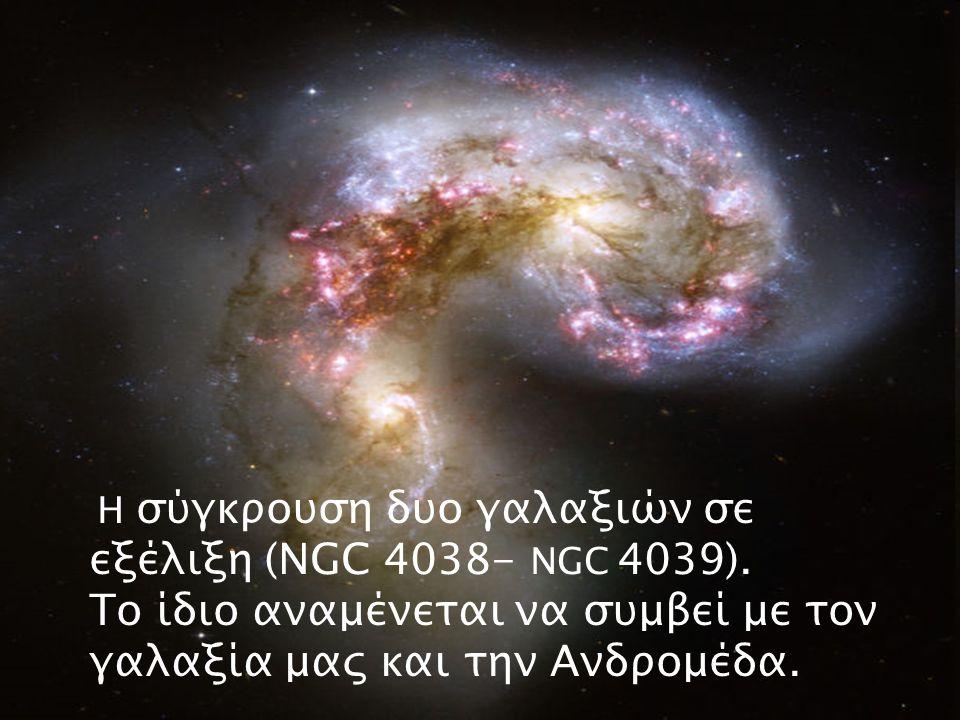 Ειδικού τύπου γαλαξίες Ραδιογαλαξίες Γαλαξίες Seyfert Quasars (Quasi- Stellar Objects ) Τεράστιες πηγές ραδιοκυμάτων