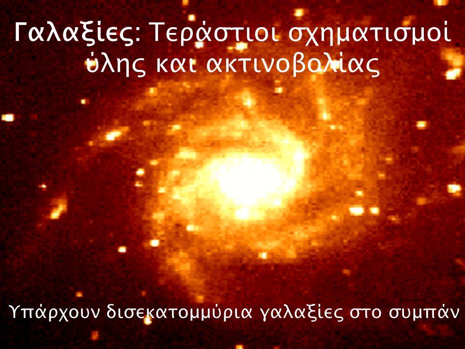 Ο δικός μας Γαλαξίας: Οδός των ψυχών, Ηριδανός ποταμός, Ιορδάνης ποταμός, δρόμος του Ιακώβ, Milky way…