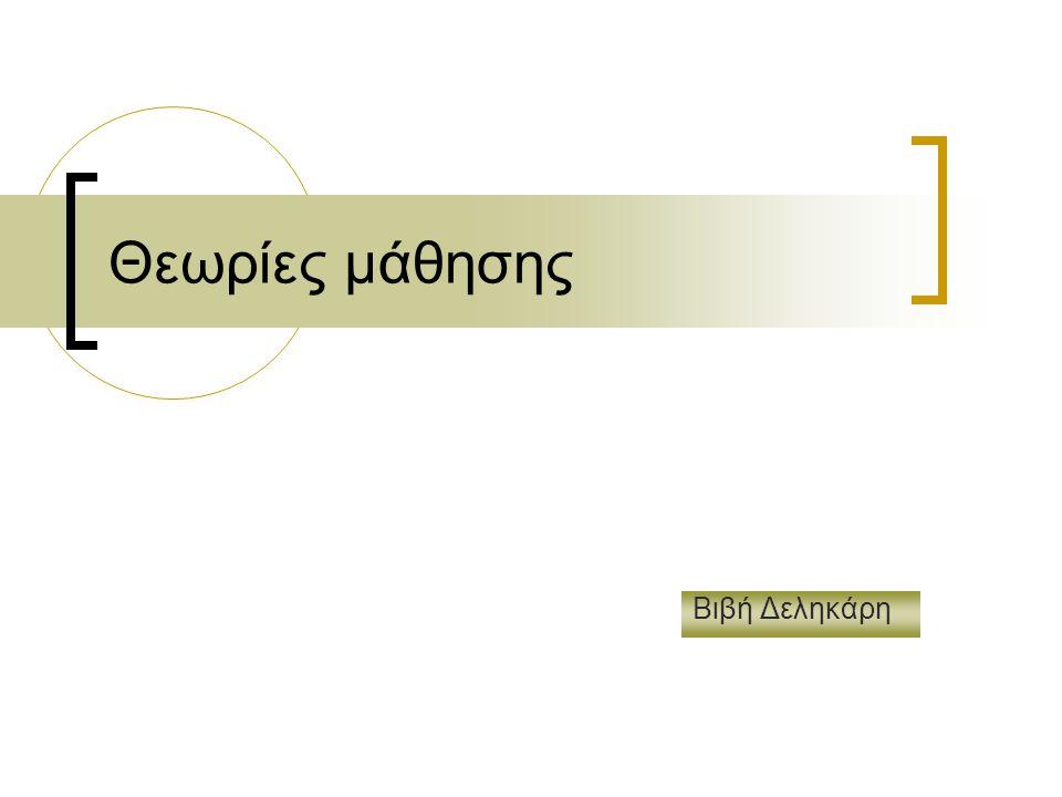 Θεωρίες μάθησης Βιβή Δεληκάρη