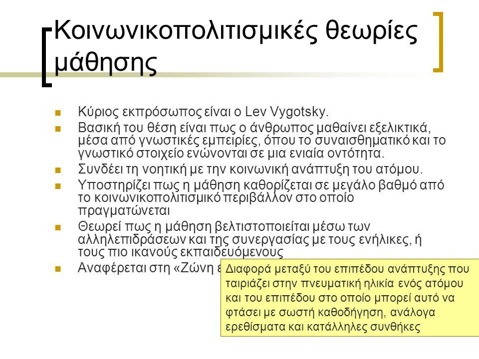 Κοινωνικοπολιτισμικές θεωρίες μάθησης Κύριος εκπρόσωπος είναι ο Lev Vygotsky.