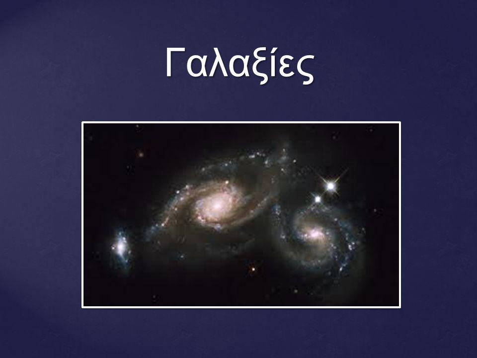   Οι Γαλαξίες είναι τεράστια βαρυτικά συστήματα αστέρων, αερίων, αστρικής σκόνης και σκοτεινής ύλης.