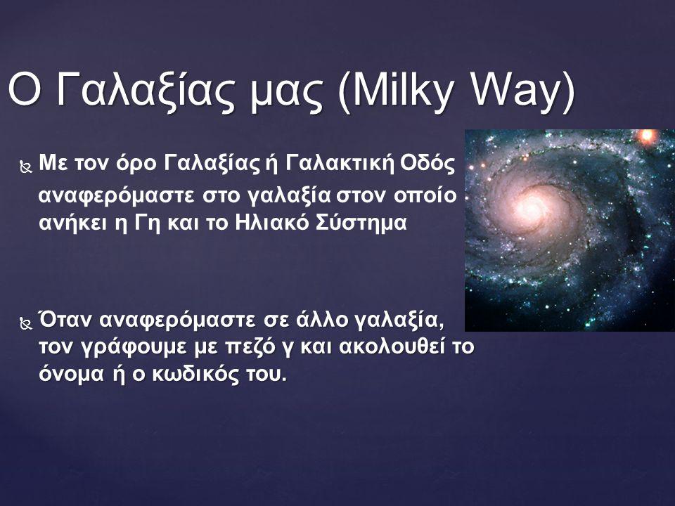 Κάποια από τα χαρακτηριστικά του Ο γαλαξίας μας είναι ένας μεγάλος σπειροειδής γαλαξίας έχει διάμετρο περίπου 100000 έτη φωτός αποτελείται από 200-400 δισεκατομμύρια αστέρες και έχει ταχύτητα περίπου 600 km/s