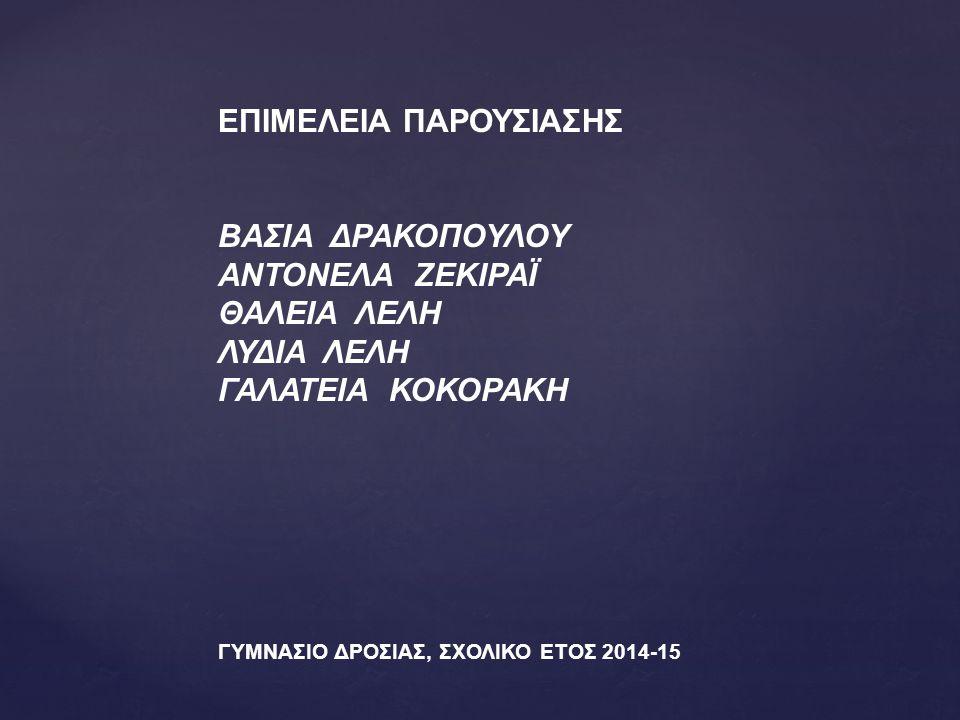 ΠΗΓΕΣ http://el.wikipedia.org/wiki/%CE%93%CE%B1%CE%BB%C E%B1%CE%BE%CE%AF%CE%B1%CF%82 http://to-new-sas.blogspot.gr/2014/04/blog-post_2817.html?m=1 http://el.wikipedia.org/wiki/%CE%93%CE%B1%CE%BB%CE%B1% CE%BE%CE%AF%CE%B5%CF%82#.CE.A3.CF.8D.CF.83.CF.84.C E.B1.CF.83.CE.B7_.CE.93.CE.B1.CE.BB.CE.B1.CE.BE.CE.B9.CF.8 E.CE.BD