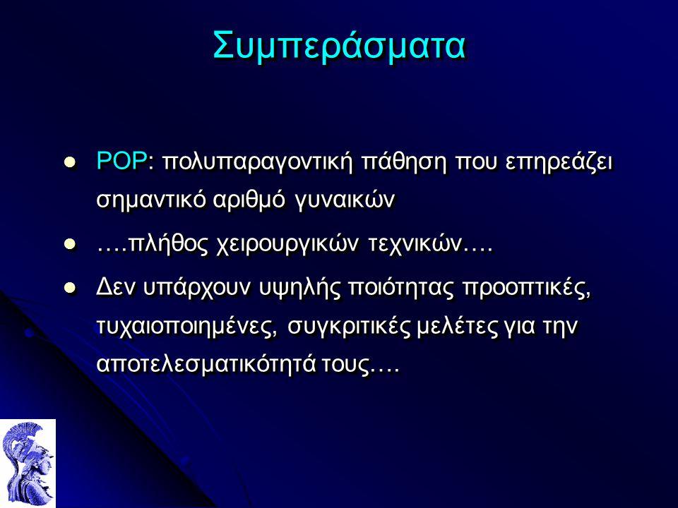 ΣυμπεράσματαΣυμπεράσματα POP: πολυπαραγοντική πάθηση που επηρεάζει σημαντικό αριθμό γυναικών POP: πολυπαραγοντική πάθηση που επηρεάζει σημαντικό αριθμ