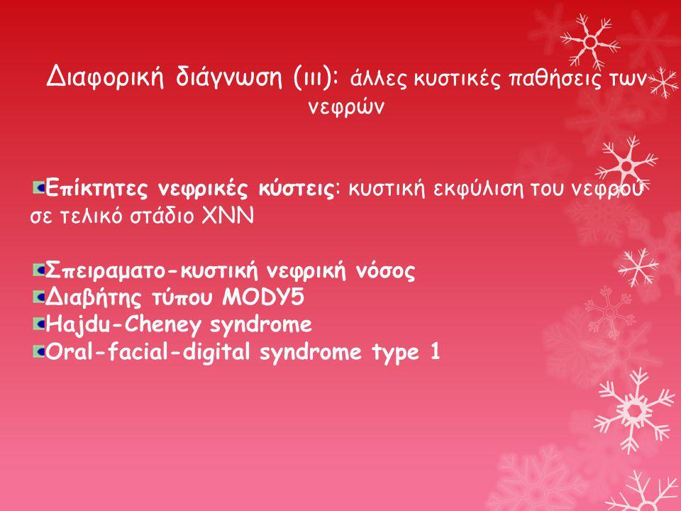Πολυκυστική νόσος του ήπατος Συνήθως δεν προκαλεί προβλήματα Όταν οι κύστεις είναι πολύ μεγάλες, ιδιαίτερα σε γυναίκες, πρέπει να αποφεύγονται η χορήγηση οιστρογόνων και η καφεϊνη και να χορηγούνται Η2 αναστολείς και αναστολείς της αντλίας προτωνίων για τα γαστρεντερικά συμπτώματα Όταν τα πιεστικά φαινόμενα είναι έντονα, μπορούν να δοκιμαστούν, κατά περίπτωση: Αναρρόφηση υγρού και έκχυση σκληρυντικών ουσιών όπως αλκοόλ όταν το πρόβλημα προκαλείται από μια ή λίγες μεγάλες ηπατικές κύστεις Άνοιγμα παραθύρου λαπαροσκοπικά