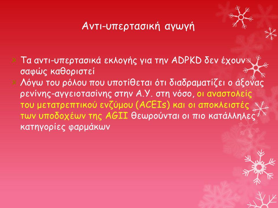 Προ-γεννητικός έλεγχος (ιι) Διακοπή κύησης για την πιθανότητα να γεννηθεί ένα παιδί με ADPKD είναι πολύ αμφιλεγόμενη.