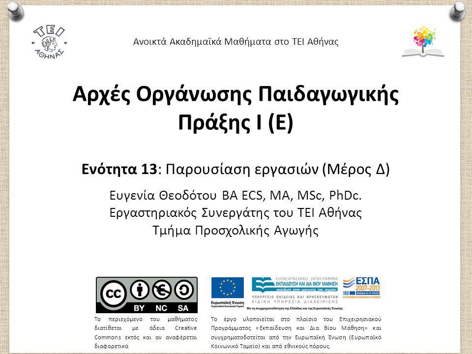 Αρχές Οργάνωσης Παιδαγωγικής Πράξης Ι (E) Ενότητα 13: Παρουσίαση εργασιών (Μέρος Δ) Ευγενία Θεοδότου BA ECS, MA, MSc, PhDc. Εργαστηριακός Συνεργάτης τ