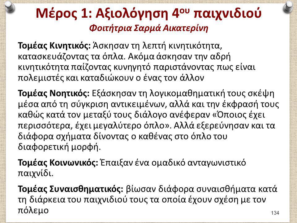 Μέρος 1: Αξιολόγηση 4 ου παιχνιδιού Φοιτήτρια Σαρμά Αικατερίνη Τομέας Κινητικός: Άσκησαν τη λεπτή κινητικότητα, κατασκευάζοντας τα όπλα. Ακόμα άσκησαν