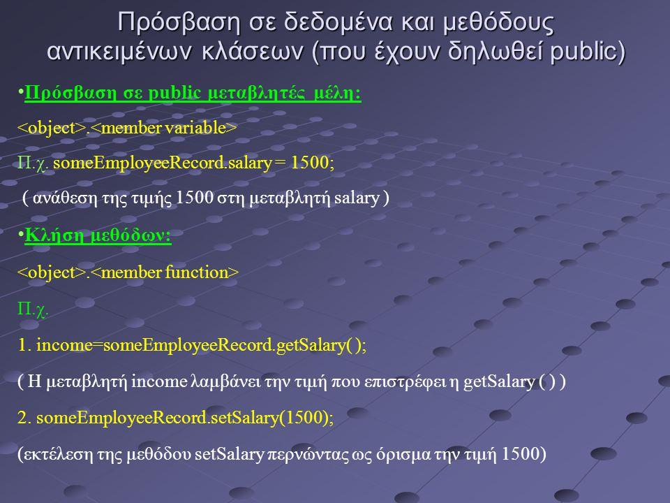 Πρόσβαση σε δεδομένα και μεθόδους αντικειμένων κλάσεων (που έχουν δηλωθεί public) Πρόσβαση σε public μεταβλητές μέλη:.