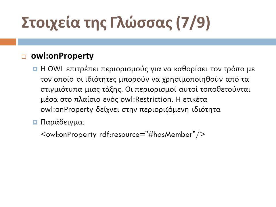 Στοιχεία της Γλώσσας (7/9)  owl:onProperty  Η OWL επιτρέπει περιορισμούς για να καθορίσει τον τρόπο με τον οποίο οι ιδιότητες μπορούν να χρησιμοποιηθούν από τα στιγμιότυπα μιας τάξης.