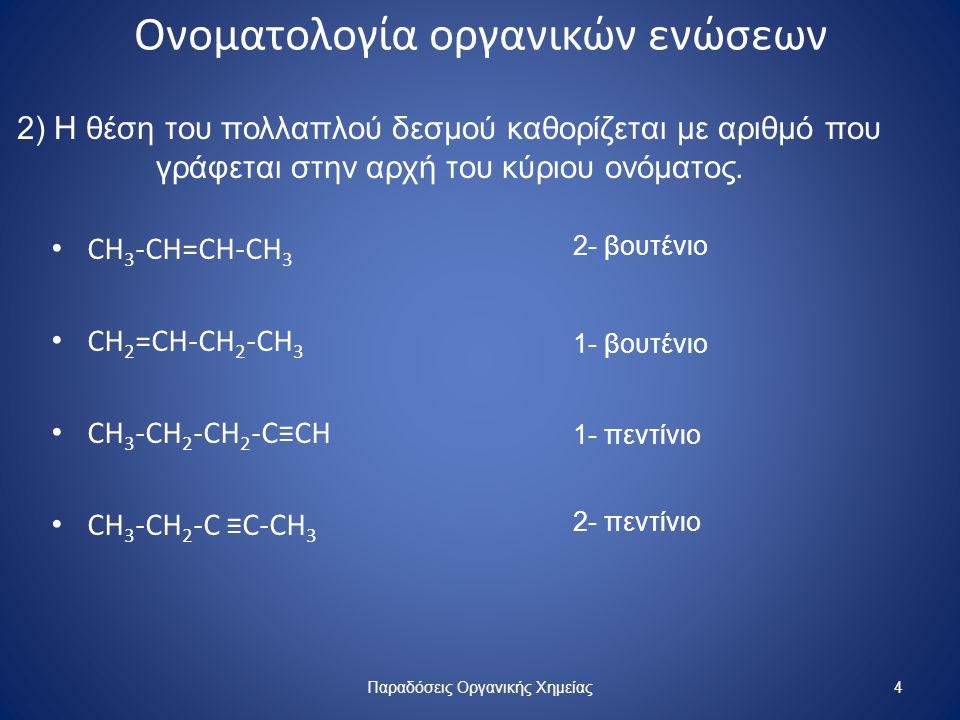 Ονοματολογία οργανικών ενώσεων Παραδόσεις Οργανικής Χημείας5 3) Η θέση της χαρακτηριστικής ομάδας καθορίζεται με αριθμό, ο οποίος όταν: Α) δεν υπάρχει πολλαπλός δεσμός, γράφεται στην αρχή του κύριου ονόματος.