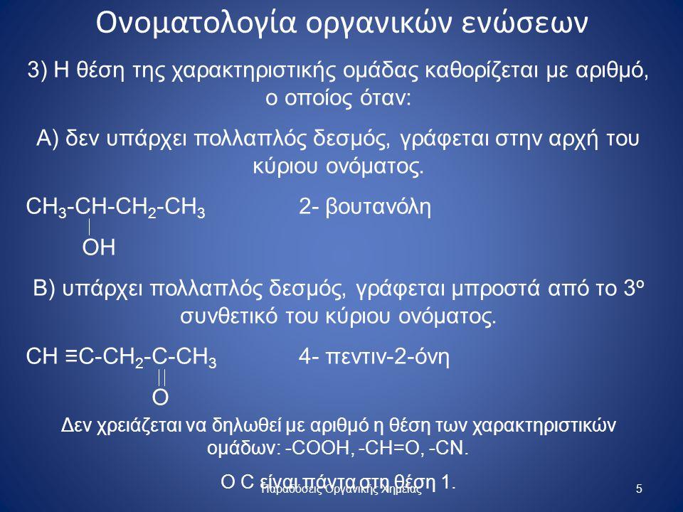 Ονοματολογία οργανικών ενώσεων Παραδόσεις Οργανικής Χημείας6 4) Τα ονόματα των διακλαδώσεων μπαίνουν μπροστά από το όνομα της κύριας ανθρακικής αλυσίδας και η θέση τους δηλώνεται με αριθμούς, που προηγούνται των ονομάτων τους.