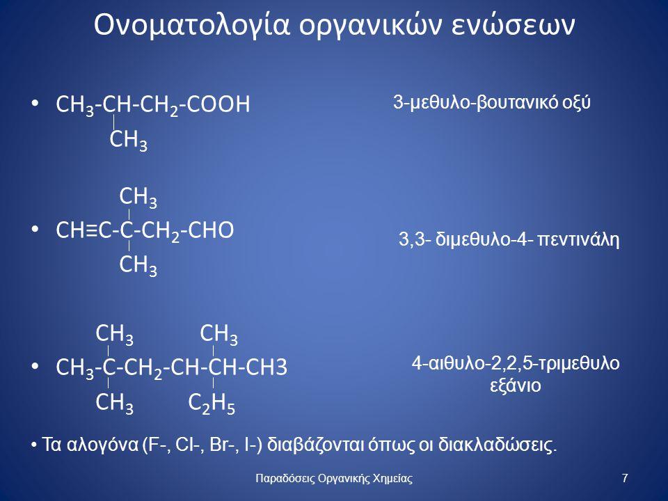 Ονοματολογία οργανικών ενώσεων CH 3 -CH-CH 2 -COOH CH 3 CH≡C-C-CH 2 -CHO CH 3 CH 3 CH 3 CH 3 -C-CH 2 -CΗ-CH-CH3 CH 3 C 2 H 5 Παραδόσεις Οργανικής Χημε