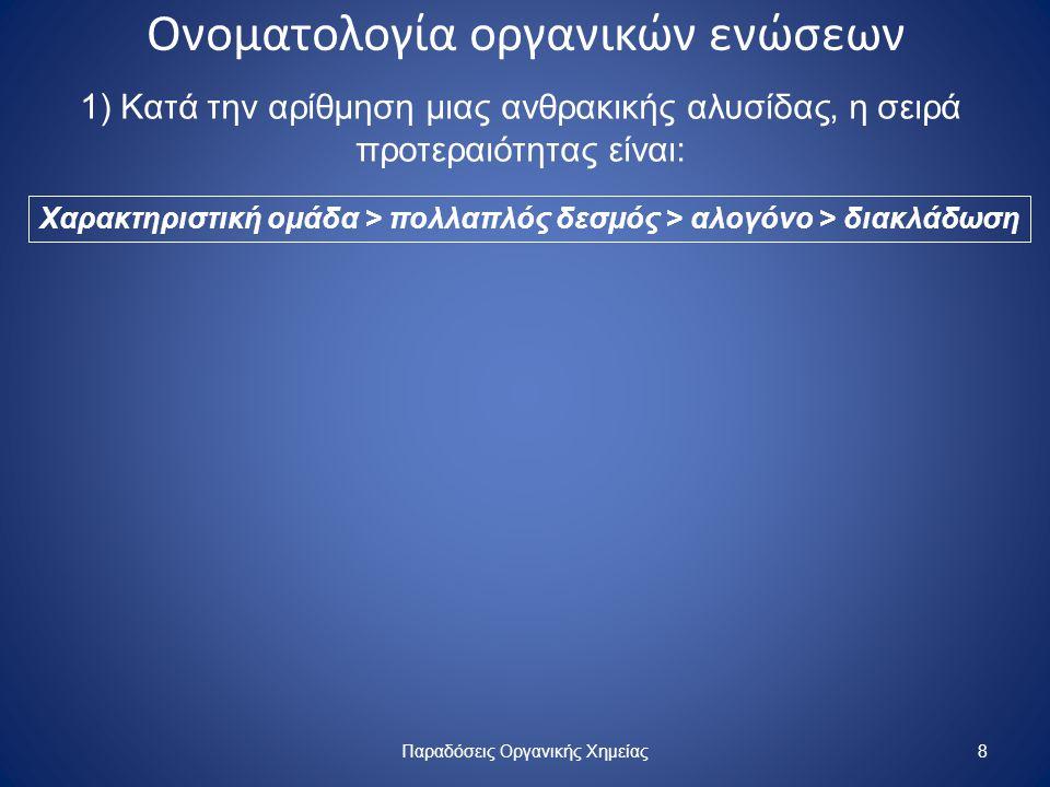 Ονοματολογία οργανικών ενώσεων Παραδόσεις Οργανικής Χημείας8 1) Κατά την αρίθμηση μιας ανθρακικής αλυσίδας, η σειρά προτεραιότητας είναι: Χαρακτηριστι