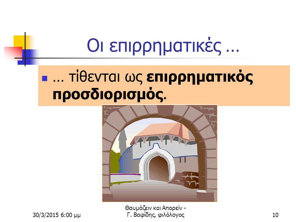 30/3/2015 6:02 μμ Θαυμάζειν και Απορείν - Γ. Βαφίδης, φιλόλογος9 Είναι προτάσεις κρίσης ή επιθυμίας. Εξαρτώνται από ρήματα που δηλώνουν: γνώση-άγνοια,