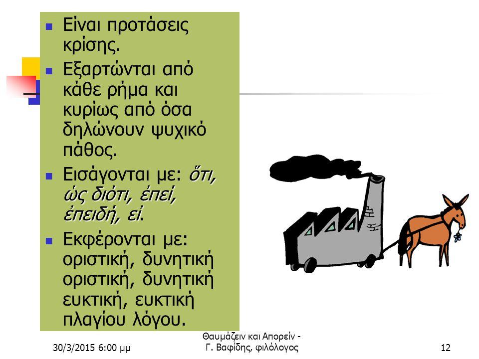 30/3/2015 6:02 μμ Θαυμάζειν και Απορείν - Γ.Βαφίδης, φιλόλογος12 Είναι προτάσεις κρίσης.