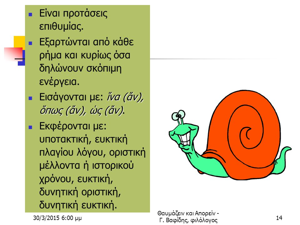 30/3/2015 6:02 μμ Θαυμάζειν και Απορείν - Γ.Βαφίδης, φιλόλογος 14 Είναι προτάσεις επιθυμίας.