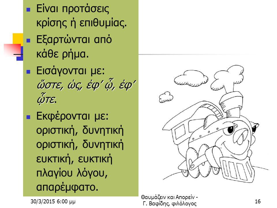 30/3/2015 6:02 μμ Θαυμάζειν και Απορείν - Γ. Βαφίδης, φιλόλογος15 Συμπερασματικές ή αποτελεσματικές προτάσεις