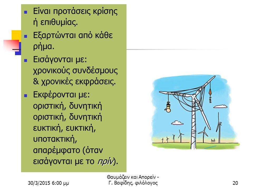30/3/2015 6:02 μμ Θαυμάζειν και Απορείν - Γ. Βαφίδης, φιλόλογος19 Χρονικές προτάσεις