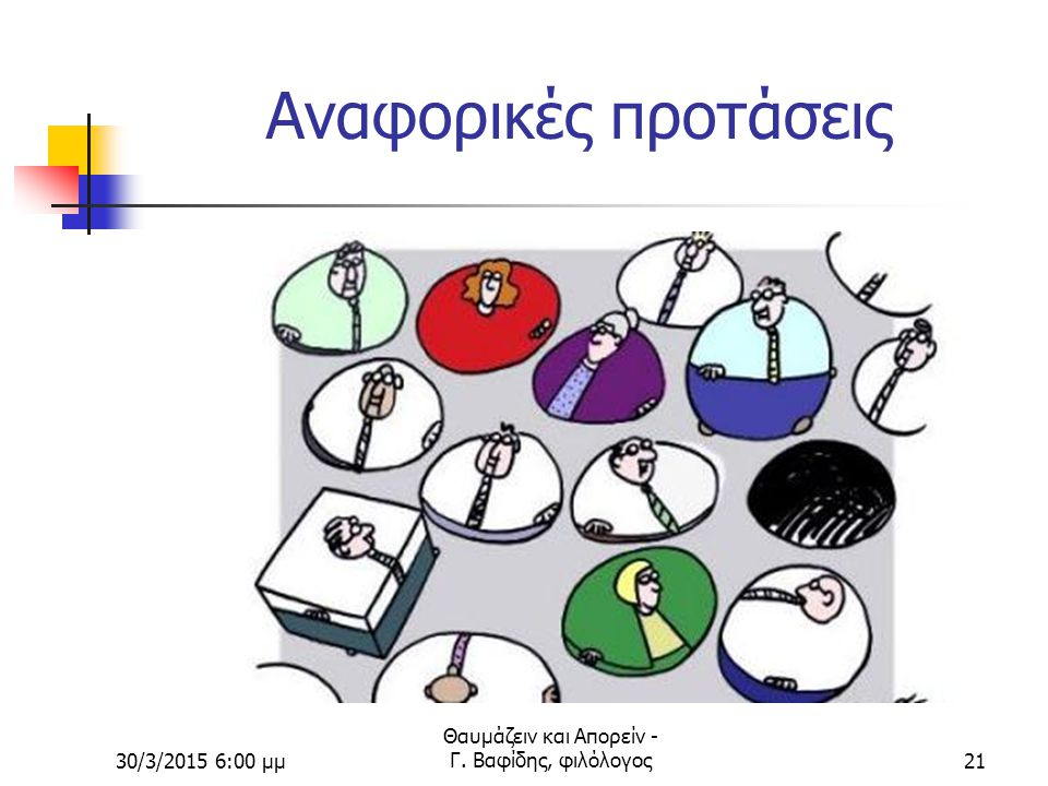 30/3/2015 6:02 μμ Θαυμάζειν και Απορείν - Γ. Βαφίδης, φιλόλογος20 Είναι προτάσεις κρίσης ή επιθυμίας. Εξαρτώνται από κάθε ρήμα. Εισάγονται με: χρονικο