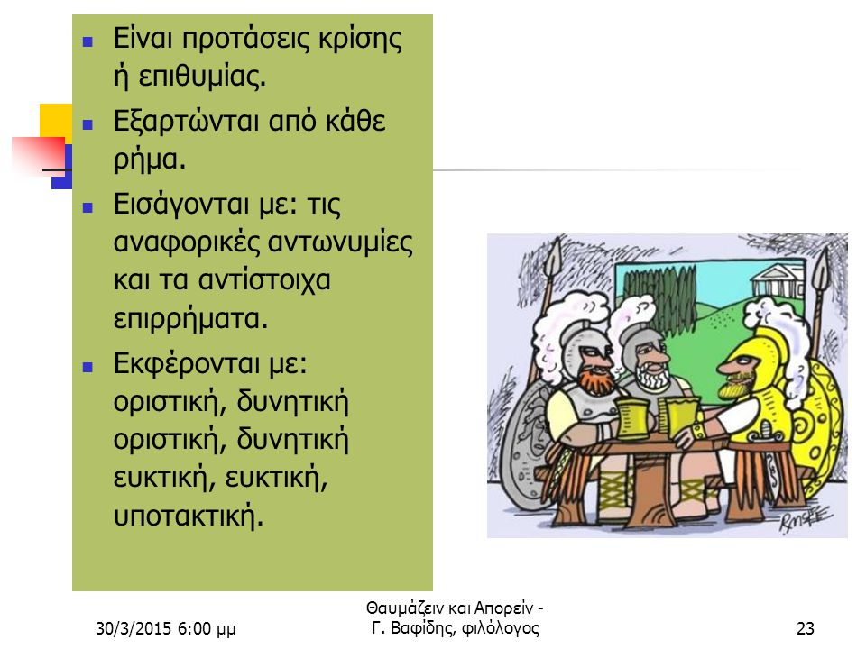 30/3/2015 6:02 μμ Θαυμάζειν και Απορείν - Γ. Βαφίδης, φιλόλογος22 Διακρίνονται σε: ονοματικές επιρρηματικές παραβολικές