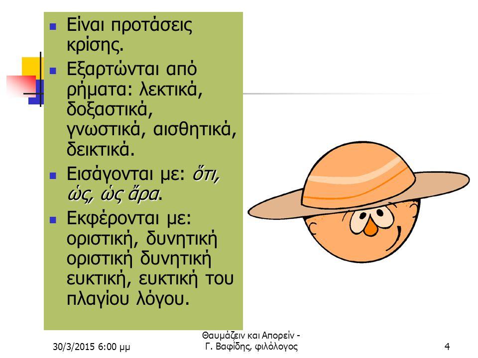 30/3/2015 6:02 μμ Θαυμάζειν και Απορείν - Γ.Βαφίδης, φιλόλογος4 Είναι προτάσεις κρίσης.