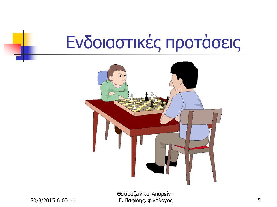 30/3/2015 6:02 μμ Θαυμάζειν και Απορείν - Γ. Βαφίδης, φιλόλογος4 Είναι προτάσεις κρίσης. Εξαρτώνται από ρήματα: λεκτικά, δοξαστικά, γνωστικά, αισθητικ