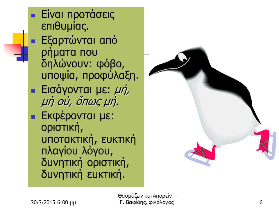 30/3/2015 6:02 μμ Θαυμάζειν και Απορείν - Γ.Βαφίδης, φιλόλογος6 Είναι προτάσεις επιθυμίας.